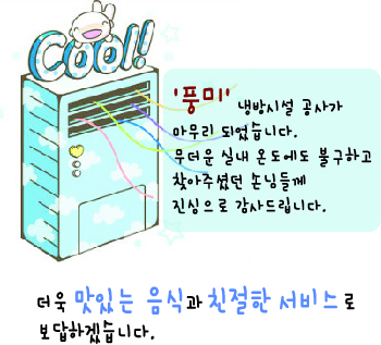 냉방시설.jpg