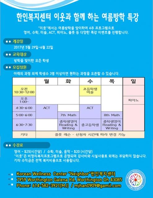 여름방학특강(WEB2).jpg