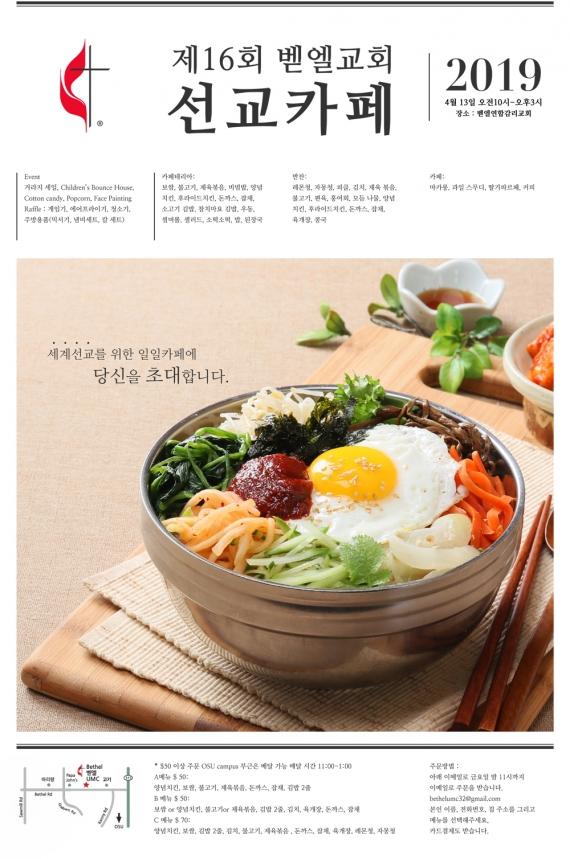 19POSTER-KOREAN.jpg