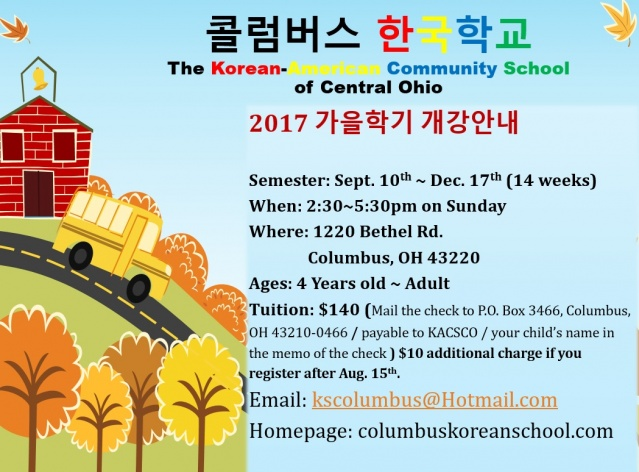 2017 Fall KoreanSchoolFlyer.jpg