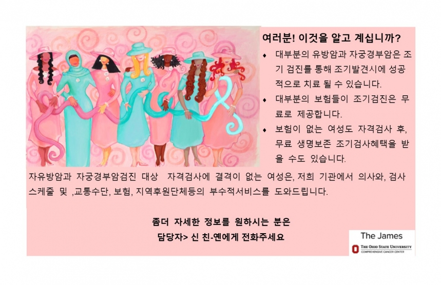 Women's Health Program Info- Korean.jpg