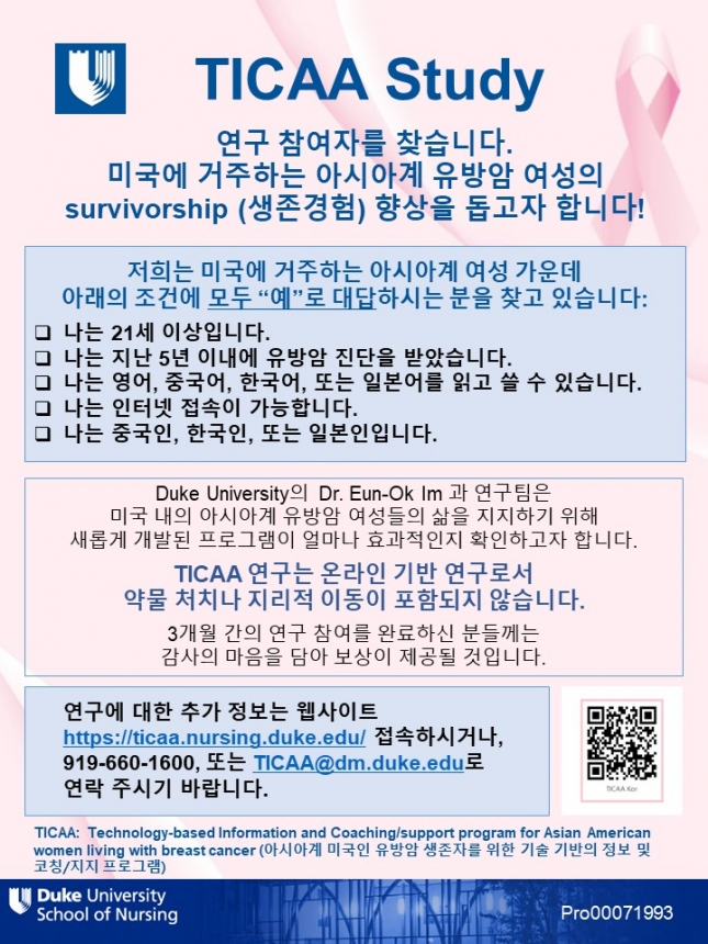 TICAA study flyer_Korean.jpg