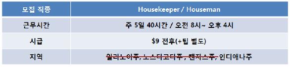 호텔9차 정보.png