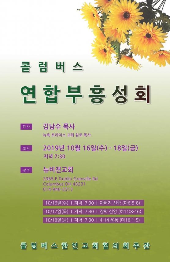 연합부흥성회 포스터_2.jpg