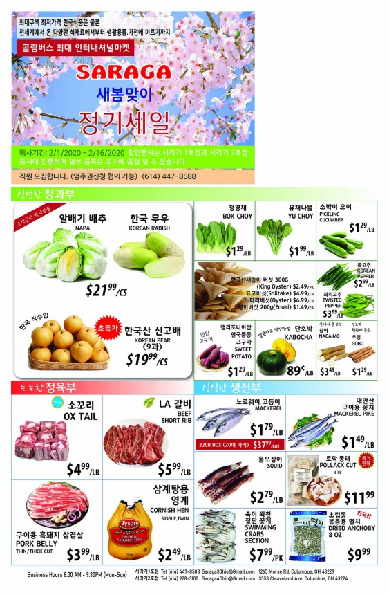 flyer_02012020_korean without post stamp-01.jpg
