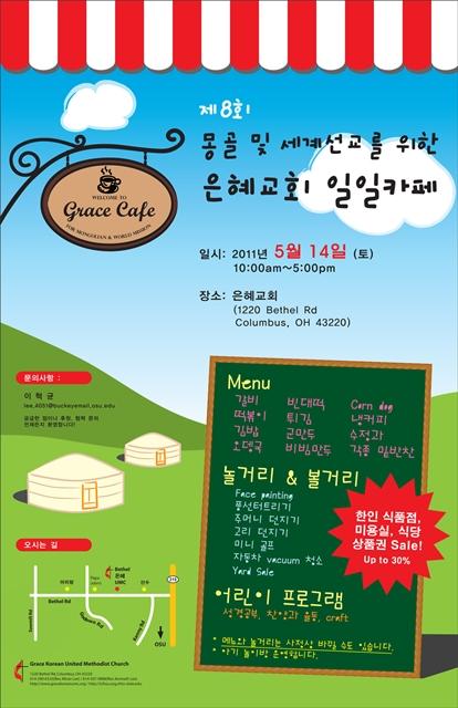 11 Grace Cafe_Poster_KOR.jpg